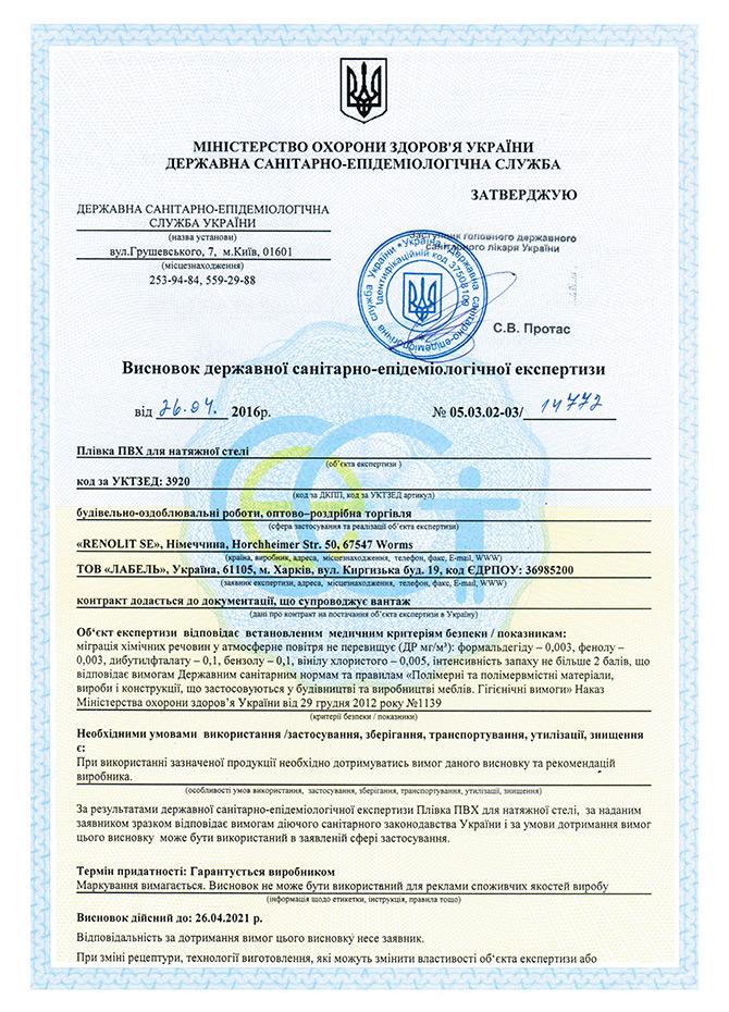 Сертифікат А1