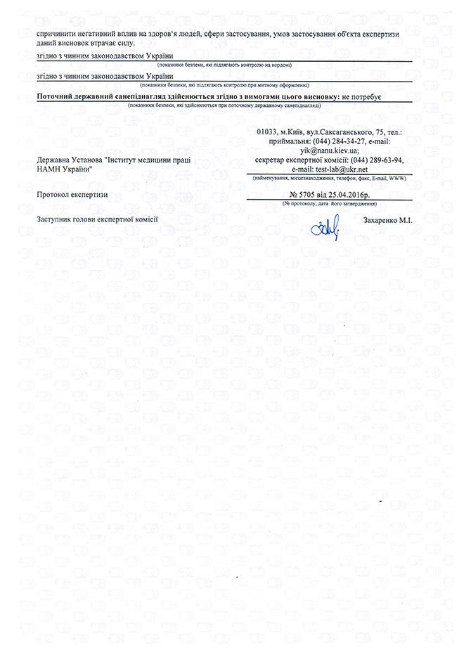 Сертифікат А2